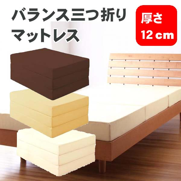 (お買い物マラソン)三つ折り マットレス シングルサイズ 厚さ12センチ cm 送料無料 シングルサイズ ウレタン 固め(かため)軽い 二段ベッド 収納 通気敷き布団(しく)人気商品