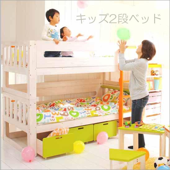 キッズ二段ベッド はしご付 ベビー二段ベッド シングルベッドにもできる 赤ちゃん キッズ ホワイト いいこ柵 子供ベッド 子供用 天然木 木製 パイン集成材 ナチュラル・オレンジ・グリーン 送料無料 人気アイテム