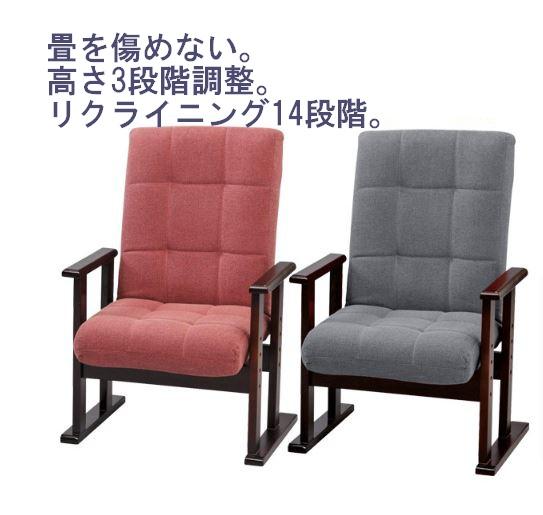 (お買い物マラソン)肘付き 高座椅子 座椅子 ソファー リクライニング チェア 和室用椅子 介護 ソファ パーソナルチェア ローチェア リラックスチェア 高齢者 おしゃれ 肘掛け 椅子 一人用 一人掛け ハイバック フルフラット 送料無料 コンパクト 約幅60cm