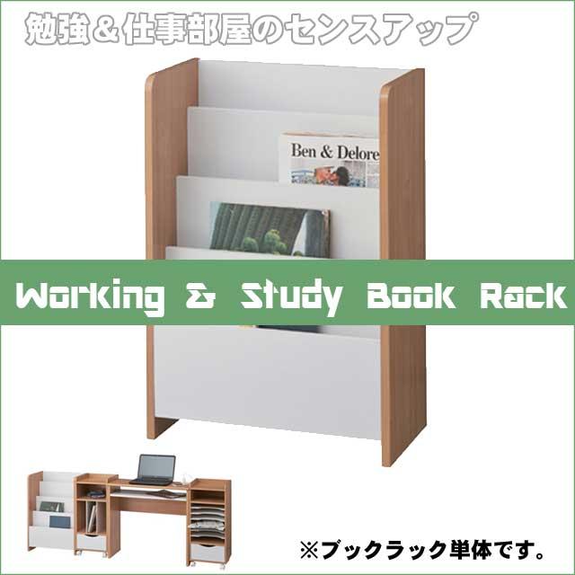ワーキング&スタディブックラック ココナブックラック 送料無料 書籍から雑誌、参考書を入れてよし! ランドセルや各種ファイル等の整理に最適な各種ラック! 学習机として、作業デスクと合わせてハイセンスなお部屋にピッタリです