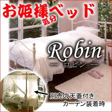 (キャッシュレス 還元)『送料無料』ロビン~ROBIN~ シングルベッド お姫さまベッド プリンセスベッド お姫様 お洒落 エレガント かわいい フレームのみ