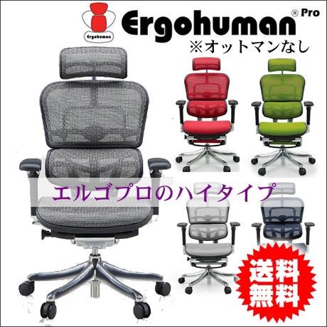 パソコンチェア 疲れにくい パソコンチェア メッシュ パソコンチェアー オフィスチェア おしゃれ ホワイト 腰痛 緩和 椅子 エルゴヒューマン プロ ハイタイプ EHP-HAM イス チェア パソコンチェア 肘付き 椅子 イス 肘掛け