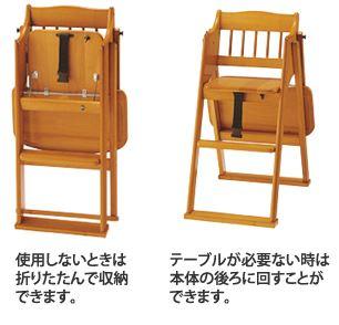 送料無料・ベビーチェア ハイチェア 折りたたみ 子供いす 子供イス 木 子供椅子 ダイニングチェア キッズ!チャイルド!高座 キッズ・ベビー・マタニティ・ベビー・家具・ねんね・ベビーチェア・ハイチェア 椅子 イス 肘掛け 木製