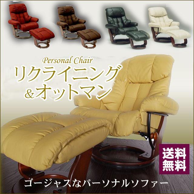 パーソナルリクライニングチェアー 送料無料 チェア 1P 椅子 家具 イス いす ソファ インテリア 合皮 パーソナル チェアー 足載せ オットマン 回転 ストレスノーチェア 送料無料