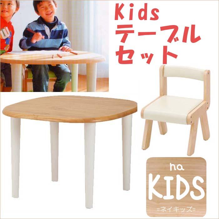 送料無料 キッズテーブル キッズチェア テーブルとチェアのセット キッズ テーブル 椅子 セット 可愛い子供用のテーブルとチェアーのセット ナチュラル 天然木 チェアの色・選べる3カラー テーブル 脚 木製脚 イス 椅子 肘掛けなし 木製  人気アイテム