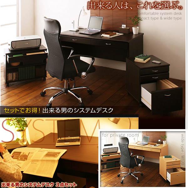 送料無料 デスクセット 幅120 机 ワゴン セット SET ブラウン 男性に人気のデスク 3点セット デスク セット テーブル ホームオフィス 学習デスク 勉強机