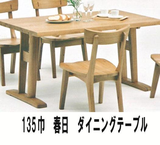 (お買い物マラソン)送料無料 ダイニング テーブル 高級 総天然杢 ニレ材使用 巾135 テーブル 脚 木製脚 ※こちらはダイニングテーブルのみの販売ページです。送料無料 135.85.70