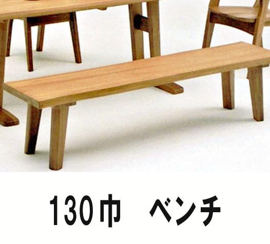 天然木 タモ ダイニング 背なしベンチ シート 総天然木(ベンチ単品販売) タモ材使用 巾130cm 厚板 送料無料