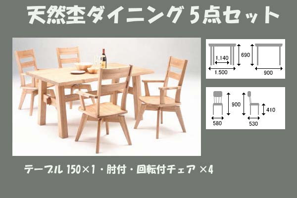 (shopping marathon sale) dining five points set 150cm 和風食卓天然杢 タモ pure turn,  denial chair dining wooden rotary chair elbow laminated