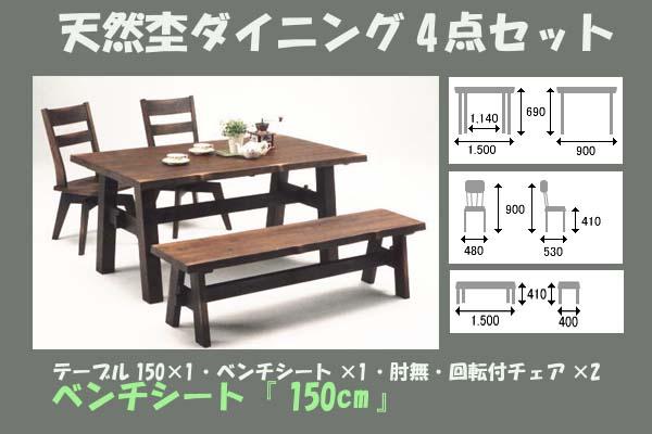 高級タモ材 ダイニング4点セット テーブル 4点 天然木 食堂 ダイニング 木 木製 タモ 回転 肘 集成材 無垢 本物自然 和風 【送料無料】