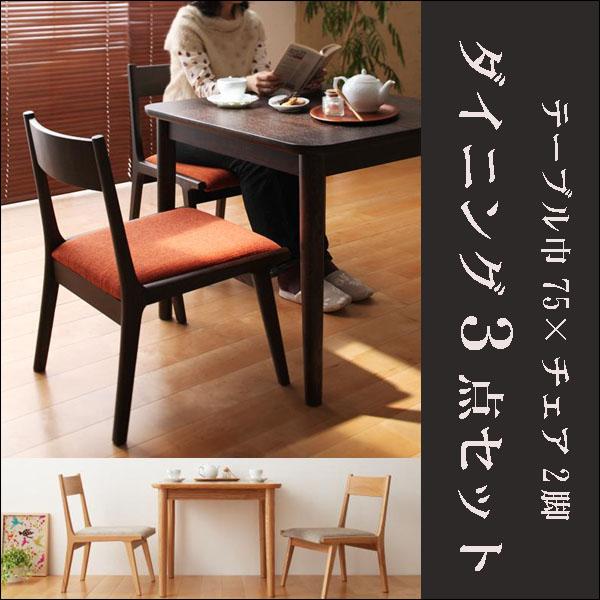 天然木ロースタイルダイニング 3点セット テーブル チェア×2 幅75センチ キッチン テーブルセット モダン 北欧 テーブル 脚 木製脚 送料無料