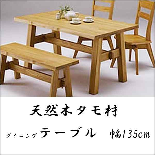 Kagusabu Table 135 Cm Only Dining Table 4 Seat Bench Seat Yoshino