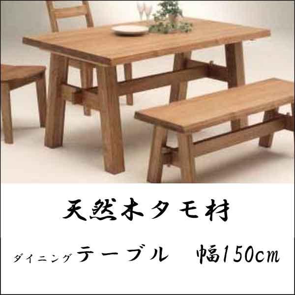 (キャッシュレス)150cm ダイニングテーブル 単品のみ ダイニングテーブル テーブル タモ集成材 4人~6人掛け 北欧 厚み クリア塗装 天然木 高級集成材 自然木 柾目 木目