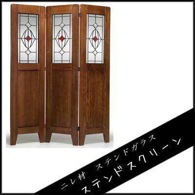 (お買い物マラソン)【送料無料】木製スクリーンとステンドガラスのコラボ・衝立・間仕切り・パーテーションW390×3・D20×H1600