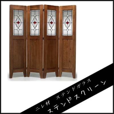 【送料無料】ついたて(衝立)木製スクリーン パーテーション ステンドガラス・間仕切り・W390×4・D20×H1600 遮光・目隠し・プライバシー保護(お買い物マラソン 7月)