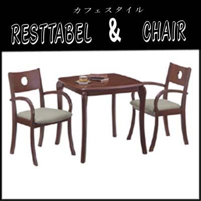 (お買い物マラソン)送料無料 木製ダイニング3点セット ダイニングテーブル テーブルとチェア ダークブラウン 角テーブルカフェスタイルセットW720×D720×H700 REST720DO+AC202DO テーブル 椅子 イス 木製 肘掛け
