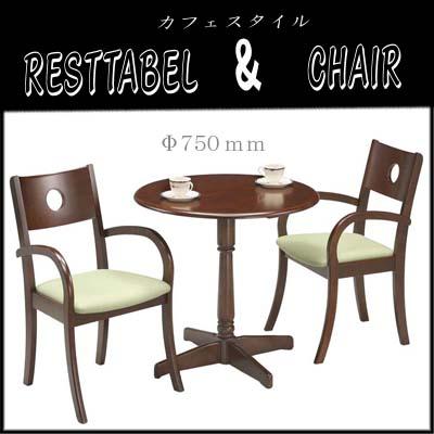 送料無料 木製ダイニング3点セット ダイニングテーブル ダークブラウン Φ72 テーブルとチェア 2人掛け 丸テーブル カフェスタイルセットW750×D750×H700 REST755DO+AC202DO テーブル 椅子 イス 木製 肘掛け