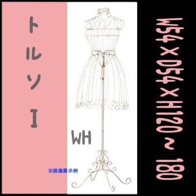 完売【送料無料】トルソー スチール製洋服ディスプレイ カラーはブラック お部屋がブティック気分