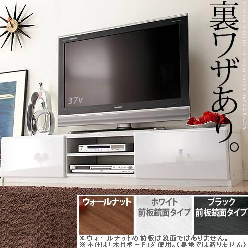 送料無料 テレビ台 ローボード 幅150cm AVボード TVボード ピカピカ 前板鏡面仕上げ(ブラック ホワイト)インテリア・寝具・収納・収納家具・テレビ台・ローボード棚 ウォールナット 背面収納TVボード キャスター付き