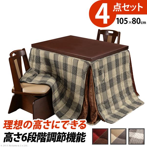 (キャッシュレス)送料無料!6段階に高さ調節できるダイニングこたつ 105x80cm 4点セット(こたつ本体+専用省スペース布団+回転椅子2脚) セット ハイタイプこたつ 継ぎ脚 こたつ布団 イス こたつ ダイニングテーブル 長方形 テーブル 脚 高さ調整