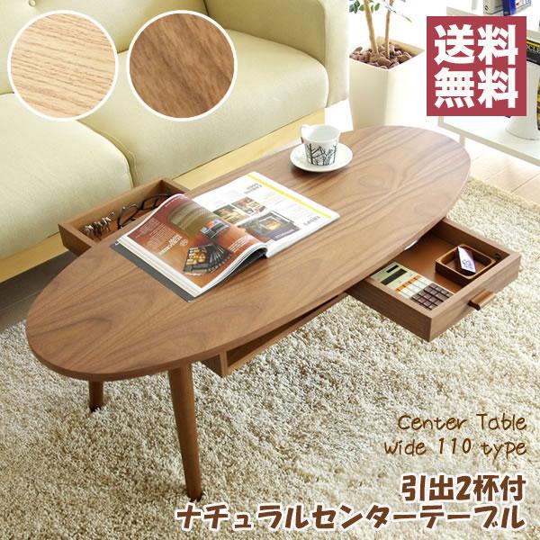 送料無料 センターテーブル 幅110cm ローテーブル 引き出し2杯 木製 北欧 ウォールナット 木製テーブル 天板 table ちゃぶ台 カフェ シンプル モダン 楕円 脚 テーブル 木製脚