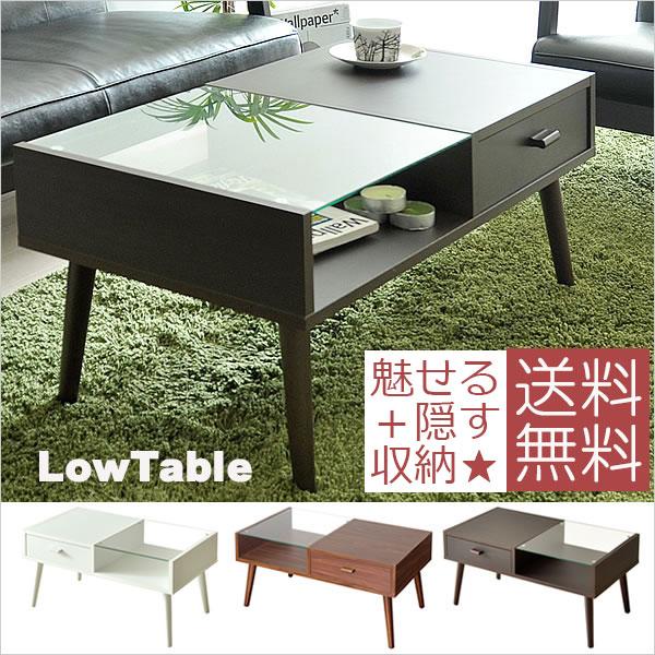 ローテーブル コレクションテーブル おしゃれ ガラステーブル 引出付 センターテーブル 3カラー ブラウン ライトブラウン ホワイト 強化ガラス テーブル 脚 木製脚 送料無料