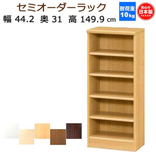 本棚 カラーボックス ラック キッチン収納棚 セミオーダーラック CD DVD マンガ 本 食器 エースラック 5段 大容量 ARNC1545 幅44.2奥行31高さ149.9cm