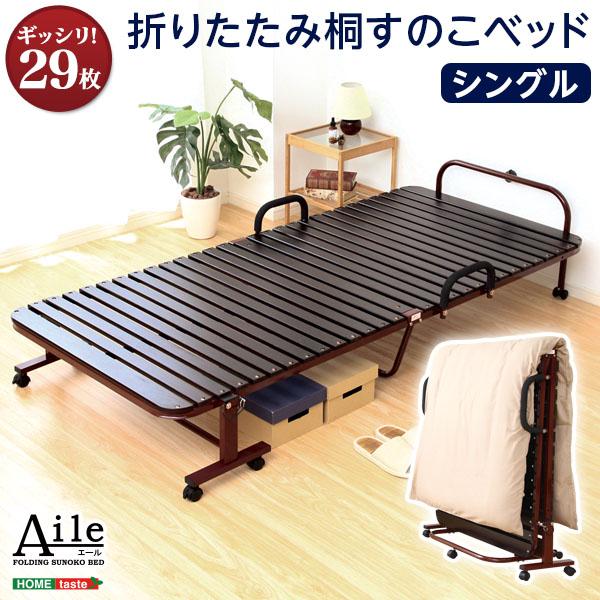 通気性抜群!折りたたみ式すのこベッド キャスター付き 桐スノコ シングルサイズ 耐荷重約100Kg
