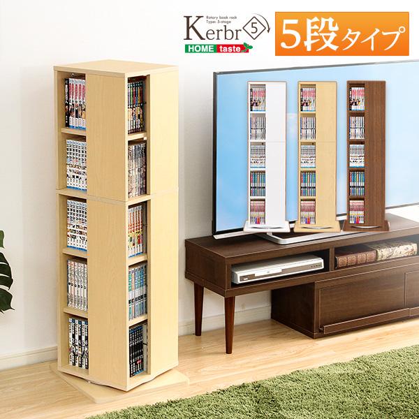 (お買い物マラソン)回転ブックラック5段【Kerbr-ケルブル-】