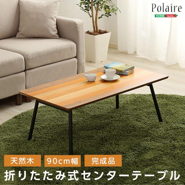 フォールディングテーブル(折り畳み式 センターテーブル 天然木目 完成品)