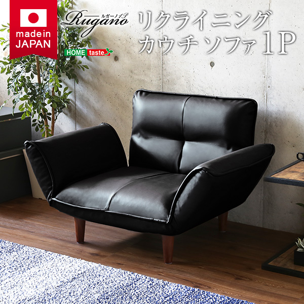 1人掛ソファ(PVCレザー)5段階リクライニング、フロアソファ、カウチソファに 日本製