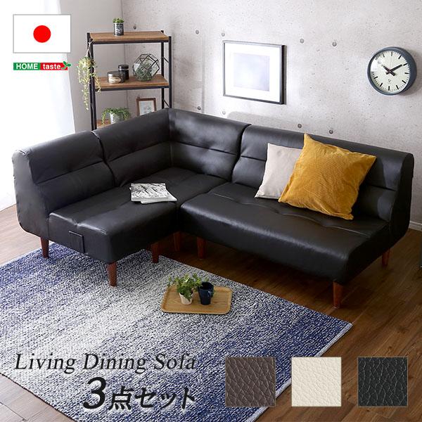 PVCレザー リビングダイニング ソファ【SHUNgiTE - シュンガイト】  3点セット