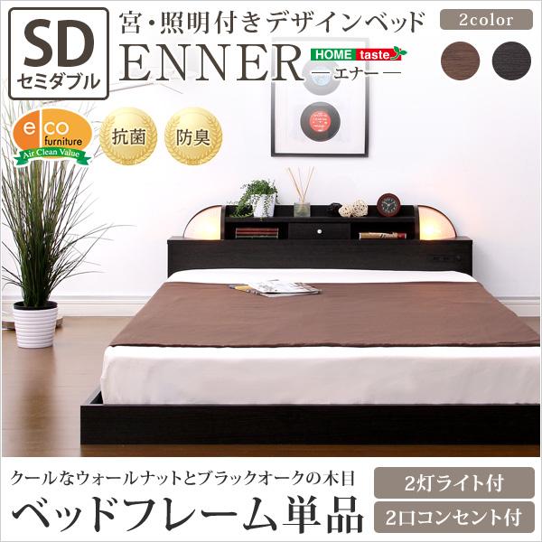 (お買い物マラソン)宮、照明付きデザインベッド(セミダブル)