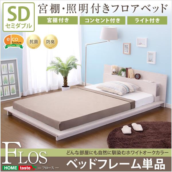 ベッドフレーム セミダブル 棚 ライト コンセント 宮 デザイン ベッド シングル 低床 フロアー ベッド ロー ベッド スノコ ベット 送料無料 下収納
