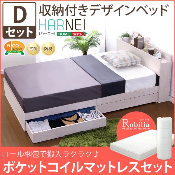 収納付きデザインベッド【ハーニー-HARNEI-(ダブル)】(ロール梱包のポケットコイルスプリングマットレス付き)