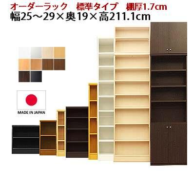 (標準)幅25~29 奥行19 高211.1cm 日本製 本棚 ラック サイズオーダーできる、送料無料 キッチン収納にオーダーラック。転倒防止 シェルフ インテリア・寝具・収納・収納家具・本収納・コミック収納 (本棚 オシャレ 書棚 薄型 8段)壁面収納 収納棚 本棚 カラーボックス 棚