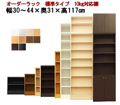 (お買い物マラソン)本棚 ラック サイズオーダーできる、送料無料 キッチン収納にオーダーラック。転倒防止 シェルフ ・収納・収納家具・本収納・コミック収納 (本棚 オシャレ 書棚 薄型 4段)壁面収納 収納棚 本棚 カラーボックス 棚(標準)日本製 幅30~44奥行31高さ117cm