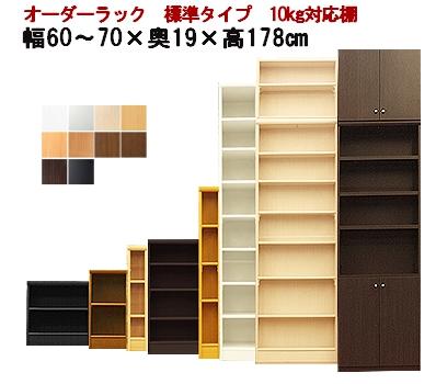 (お買い物マラソン)本棚 ラック サイズオーダーできる、キッチン収納にオーダーラック。転倒防止オプション有 CD DVD マンガ 本 食器等に。ブラック ホワイト (オシャレ 書棚 薄型 7段) 壁面収納 収納棚 本棚 カラーボックス 棚(標準)日本製 幅60~70奥行19高178cm