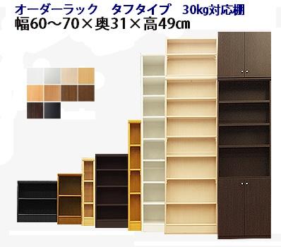 (お買い物マラソン)サイズオーダーできる 本棚、キッチンのすきま収納にオススメのオーダーラック。転倒防止オプ ション有 CD DVD マンガ 本 食器等に。ブラック ホワイト ブラウン ナチュラル オーダーメイド 壁面収納 日本製 収納家具(タフ)幅60~70奥行31高さ49cm