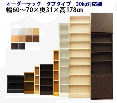 (タフ)日本製 幅60~70奥行31高さ178cm 本棚 カラーボックス ラック サイズオーダーできる書棚 、キッチン収納にオーダーラック。転倒防止 CD DVD マンガ 本 食器等に。(オシャレ 収納棚 棚 7段 )・収納・収納家具・本収納・コミック収納 壁面収納(お買い物マラソン)