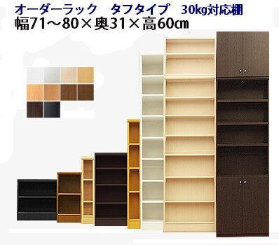 本棚 ラック サイズオーダーできる、キッチンのすきま収納にオーダーラック。転倒防止オプション有 CD DVD マンガ 本 食器等に。ブラック ホワイト ブラウン オーダー 壁面収納 ( オシャレ 書棚 2段 )収納棚 カラーボックス 棚 日本製(タフ)幅71~80奥行31高さ60cm