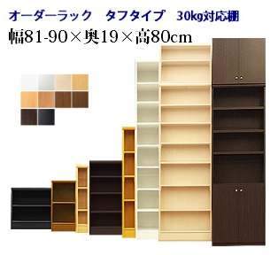 (タフ)幅81~90奥行19高80cm(お買い物マラソン)日本製 本棚 ラック サイズオーダーできる 書棚、キッチン収納にオーダーラック。転倒防止 シェルフ・収納・収納家具・本収納・コミック収納 (オシャレ 薄型3段 )壁面収納 収納棚 カラーボックス 棚