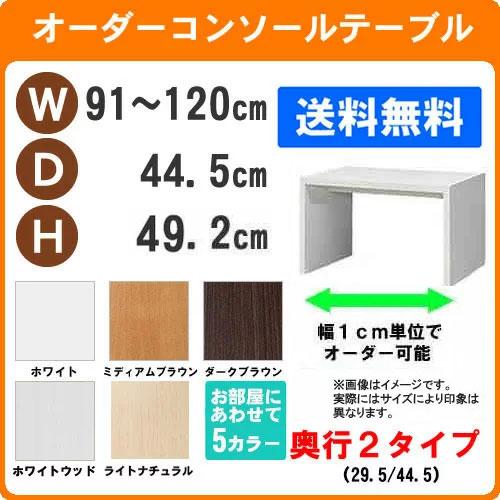 (キャッシュレス)送料無料 机/デスク/テーブルがサイズオーダー出来ちゃう。台 オーダーコンソール デスク カウンター ドレッサー インテリア・寝具・収納・テーブル・コンソールテーブル 木製 コンソール幅91~120奥行44.5高49.2cm 収納棚 本棚 カラーボックス 棚 日本製