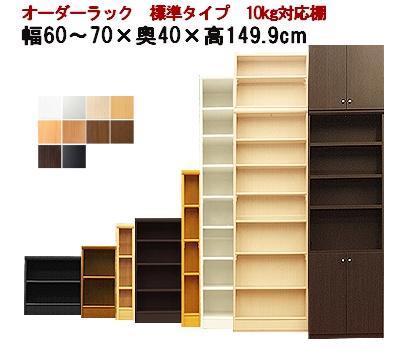 送料無料 幅60~70奥行40高さ149.9cm(標準)日本製 ラック サイズオーダーできる、 キッチン収納にオーダーラック。転倒防止 シェルフ 収納・収納家具・本収納・コミック収納 (本棚 オシャレ 書棚 薄型 5段)壁面収納 収納棚 本棚 カラーボックス 棚 日本製