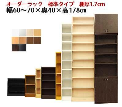 (キャッシュレス)本棚 ラック サイズオーダーできる、送料無料 収納にオーダーラック。転倒防止 シェルフ インテリア・収納・収納家具・本収納・コミック収納 (本棚 オシャレ 書棚 薄型 7段)壁面収納 収納棚 本棚 カラーボックス 棚(標準)日本製 幅60~70奥行40高さ178cm