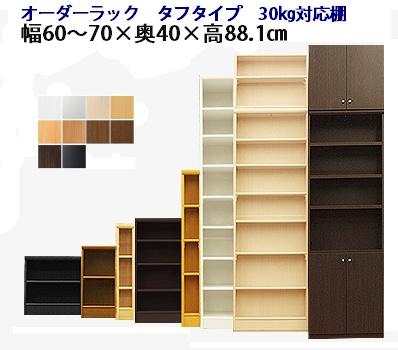 (キャッシュレス)本棚 ラック サイズオーダーできる、キッチン収納にオーダーラック。転倒防止 シェルフ 収納・収納家具・本収納・コミック収納 (本棚 オシャレ 書棚 薄型 4段 )壁面収納 収納棚 カラーボックス 棚 日本製 タフ 幅60~70奥行40高さ88.1cm