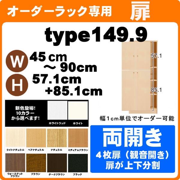 (お買い物マラソン)オーダーラック オプションパーツ幅45~90cm高さ149.9cm専用 両開き扉 ( オシャレ 書棚  扉 ) 収納棚 本棚 カラーボックス 棚 日本製