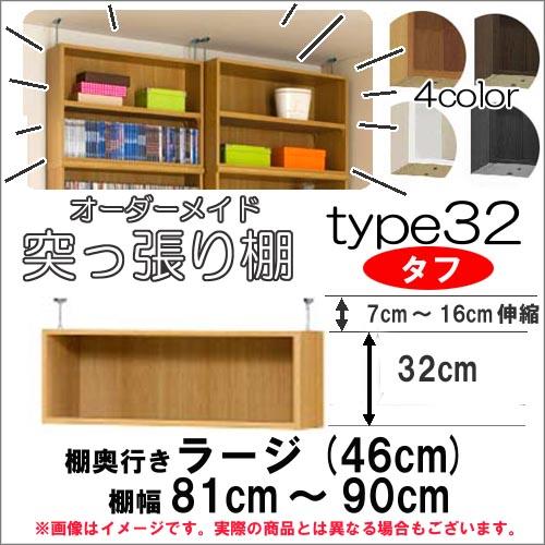 大流行中! オーダーメイドラック「Shelfit~シェルフィット」幅81cm~90cm、奥行46cm用突っ張り棚 ( つっぱり Type32タフ棚タイプ突っ張る高さ39cm~48cm ※棚なしの為、実際にはタフタイプではありません )。 ( 本棚 オシャレ 書棚 収納棚 カラーボックス つっぱり ), コマツシマシ:6025c5f1 --- canoncity.azurewebsites.net