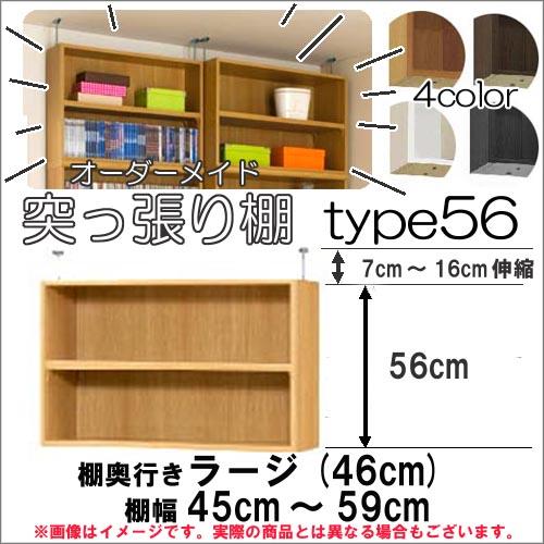 オーダーメイドラック「Shelfit~シェルフィット」幅45cm~59cm、奥行46cm用突っ張り棚 Type56(Lタイプ)突っ張る高さ63.1cm~72.1cm ( 本棚 オシャレ 書棚 収納棚  カラーボックス つっぱり )