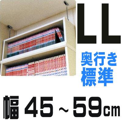 オーダーメイドラック「Shelfit~シェルフィット」幅45cm~59cm、奥行31cm用 突っ張り棚 LLタイプ ( 本棚 オシャレ 書棚 収納棚  カラーボックス つっぱり )